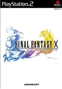 ファイナルファンタジーX【レビュー・評価】PS2時代を代表・象徴する大作RPG
