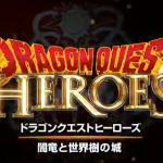 ドラクエヒーローズ、龍が如く0、ゴッドイーター2レイジバースト!なんとビッグタイトルが3連続で発売日決定!他ゲーム情報色々