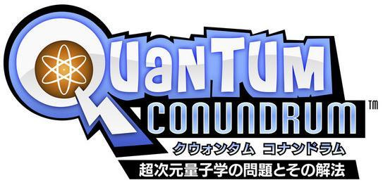 クウォンタム コナンドラム 超次元量子学の問題とその解法【レビュー・評価】ふわふわ おもおも のろのろ さかさま