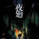 夜廻【レビュー・評価】なかなか怖いが、内容の割にあまりにも割高なホラーゲーム