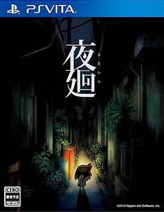 【レビュー】夜廻 [評価・感想] 非常に割高だが、唯一無二の魅力があるレトロ系ホラーゲーム!