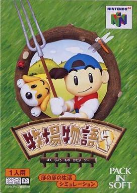 牧場物語2【レビュー・評価】作業的だけど、ほのぼのして好きなゲーム