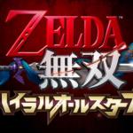 ゼルダ無双の3DS版が発表!?他E3に向けて新作ゲームが大量に発表!ゲーム情報色々