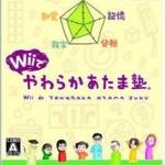 【レビュー】Wiiでやわらかあたま塾 [評価・感想] 5,000円の価値は感じられない簡単な問題集ゲーム