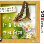 花といきもの立体図鑑【レビュー・評価】膨大なページ数の図鑑を楽しく読むゲーム!