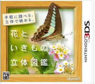 【レビュー】花といきもの立体図鑑 [評価・感想] 膨大なページ数の図鑑を楽しく読むゲーム!