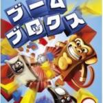 【レビュー】ブームブロックス [評価・感想] ワゴンゲームと見せかけて良作!