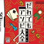 【レビュー】だれでもアソビ大全 [評価・感想] 超お買得なマイベストポータブルパーティゲーム!