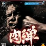 【レビュー】肉弾(PS3) [評価・感想] ガチな男性ゲーマー向け筋トレゲーム!