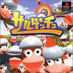 サルゲッチュ【レビュー・評価】実はマリオ64ライクなゲーム