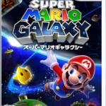 【レビュー】スーパーマリオ ギャラクシー [評価・感想] 幅広い層が楽しめるように作られた新生3Dマリオ!