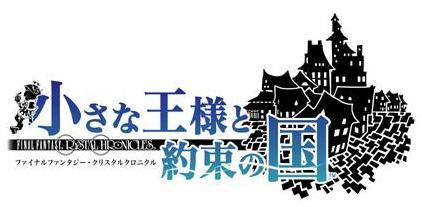 【レビュー】小さな王様と約束の国 [評価・感想] 想像力次第で面白いゲームに!?