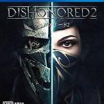 ディスオナード 2【レビュー・評価】より味わい深くなったスルメを詰め合わせたステルスアクションゲーム!