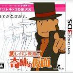 レイトン教授と奇跡の仮面【レビュー・評価】3DSならではを期待しなければおススメ!