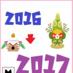 【豪華賞品アリ!】kentworldの2016年マイベストゲームを当てようクイズ!