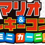 マリオ&ドンキーコング ミニミニカーニバル【レビュー・評価】1,200円ではお買い得すぎる!
