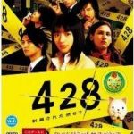 428 〜封鎖された渋谷で〜【レビュー・評価】洗練された群像劇で遊ぶ壮大なアドベンチャーパズル!