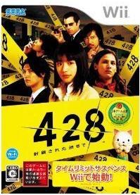 428 〜封鎖された渋谷で〜【レビュー・評価】サウンドノベルの新分野を開拓した渋谷の群像劇で遊べるアドベンチャーパズル!