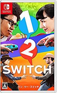 1-2-Switch【1stレビュー・評価】ハイレベルな人間関係とノリ度を求められる任天堂からの挑戦状
