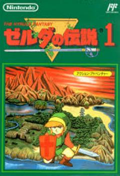 【レビュー】ゼルダの伝説1 [評価・感想] ファミコン時代に生まれたオープンワールドゲームの先駆け!