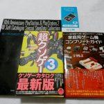 おススメがあったら教えてください!ゲーム関係の書籍を色々と購入してみました!