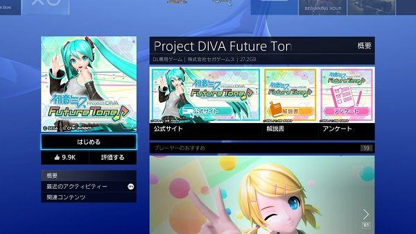 あれ?意外と難しいぞ?初音ミク Project DIVA Future Tone・ファーストインプレッション