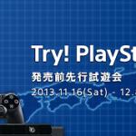 PS4ソフトが遊べる試遊イベントが全国6都市で開催決定!エスカ&ロジーのアトリエがTVアニメ化!他ゲーム情報色々