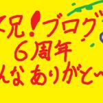 祝!M☆G☆M+etc…開設6周年!~これまでのアクセス数を振り返ってみた~