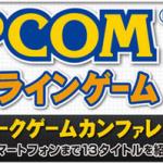 ブレスオブファイア6などカプコンがオンラインゲームを一気に13+1本も発表!他ゲーム情報色々