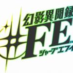 幻影異聞録♯FEの発売日が決定!龍が如くシリーズの新作発表が間近!?他ゲーム情報色々