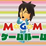 kentworldの家でみんなでゲームを楽しむMGMゲームルーム開催のお知らせ!