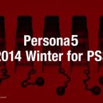 2014年はペルソナの年?一挙に4タイトルがコンシューマー向けに発表!ライトニングリターンズの体験版が配信開始!他ゲーム情報色々