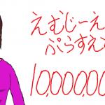 ありがとう1,000万HIT!近日、オリジナル漫画を大公開します!他ゲーム雑記色々