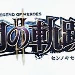 英雄伝説 閃の軌跡IIが発表!日本ファルコムの大型新作はイ―スシリーズ最新作?他ゲーム情報色々