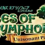 【速報!】テイルズオブシンフォニアのHDリメイクがPS3で発売決定!他ゲーム情報色々