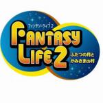 ファンタジーライフ2はまさかのスマホ向け!?妖怪ウォッチのスピンオフが続々と発表!他ゲーム情報色々