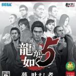 日本史上最も手が込んだゲームと言っても過言ではない!龍が如く5 夢、叶えし者・セカンドインプレッション
