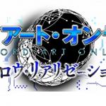 ソードアート・オンラインの新作ゲームはPS4/PSVITAで発売!PSVITAの年末目玉タイトルが滑り込みで決定!ゲーム情報色々