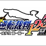 逆転裁判123をまとめたパッケージが3DSで発売決定!ガンダム外伝シリーズ最新作がPS3で発売決定!他ゲーム情報色々
