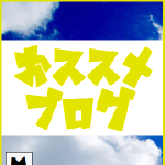時代はワードプレス!積極的に更新しているおススメのゲームブログを紹介!(vol.7)