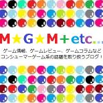 【緊急募集!】M☆G☆M+etc…の略称・サブタイトル