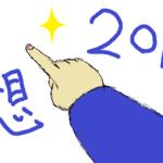 2014年を大予想!今年の気になるゲームの話題・情勢