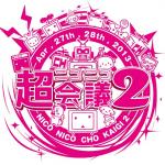 まるで東京ゲームショウ?良い意味で文化祭っぽかったニコニコ超会議2に行ってきた!(1日目)