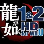 龍が如く1.2がWii Uで発売!?任天堂の新作Wii Uソフトも続々発売日決定!ニンテンドーダイレクト2013.5.17情報まとめ