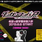 ダンガンロンパの展示会が東京と大阪で開催決定!北米でも3DSが躍進!他ゲーム情報色々