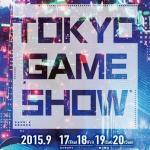 東京ゲームショウ2015の来場者数は昨年から大幅アップして歴代2位!他ゲーム情報色々