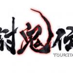 PSV「討鬼伝」の体験版がアップデート!「コールオブデューティ ゴースト」が正式に発表!他ゲーム情報色々