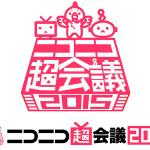 ニコニコ超会議2015が無事開催終了!イベントで出てきたゲーム情報は?他ゲーム情報色々