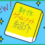 ドラクエ30周年記念作が発売!ポストスプラトゥーンも登場!?2016年5月最終週発売の新作ゲームソフト紹介