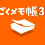 賞品あり!うごメモ さっく~☆コンテスト開催のお知らせ!